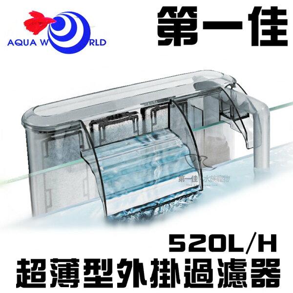 第一佳水族寵物:[第一佳水族寵物]台灣AQUAWORLD水世界〔G-059-L〕超薄型外掛過濾器520LH可調水量L免運