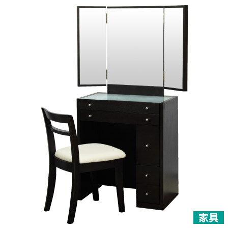 ◎化妝台ESTIM 三面鏡 DBR
