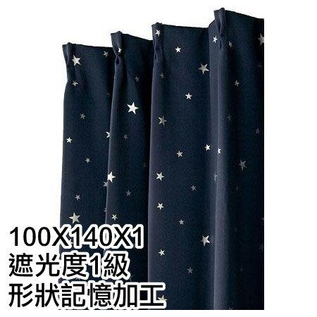 窗簾 STELLA BL 100X140X1