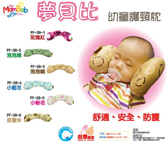 Mam Bab夢貝比 - 小護頸枕(蝴蝶枕) -泡泡咖 1