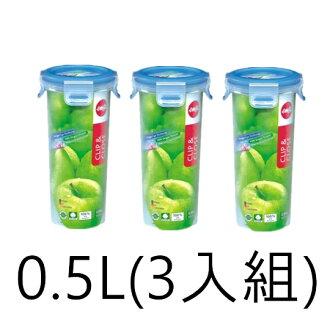 德國EMSA 3D保鮮盒 0.5L #515726 【三入組】