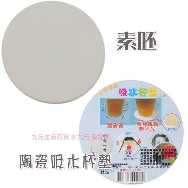 【九元生活百貨】陶瓷吸水杯墊 素胚 白胚