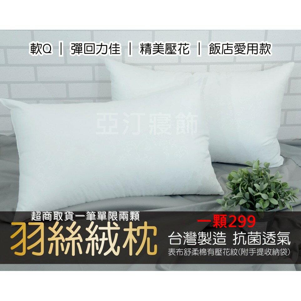 台灣製 軟Q羽絲絨防螨抗菌枕 床包/床罩用枕芯 ★亞汀寢飾★