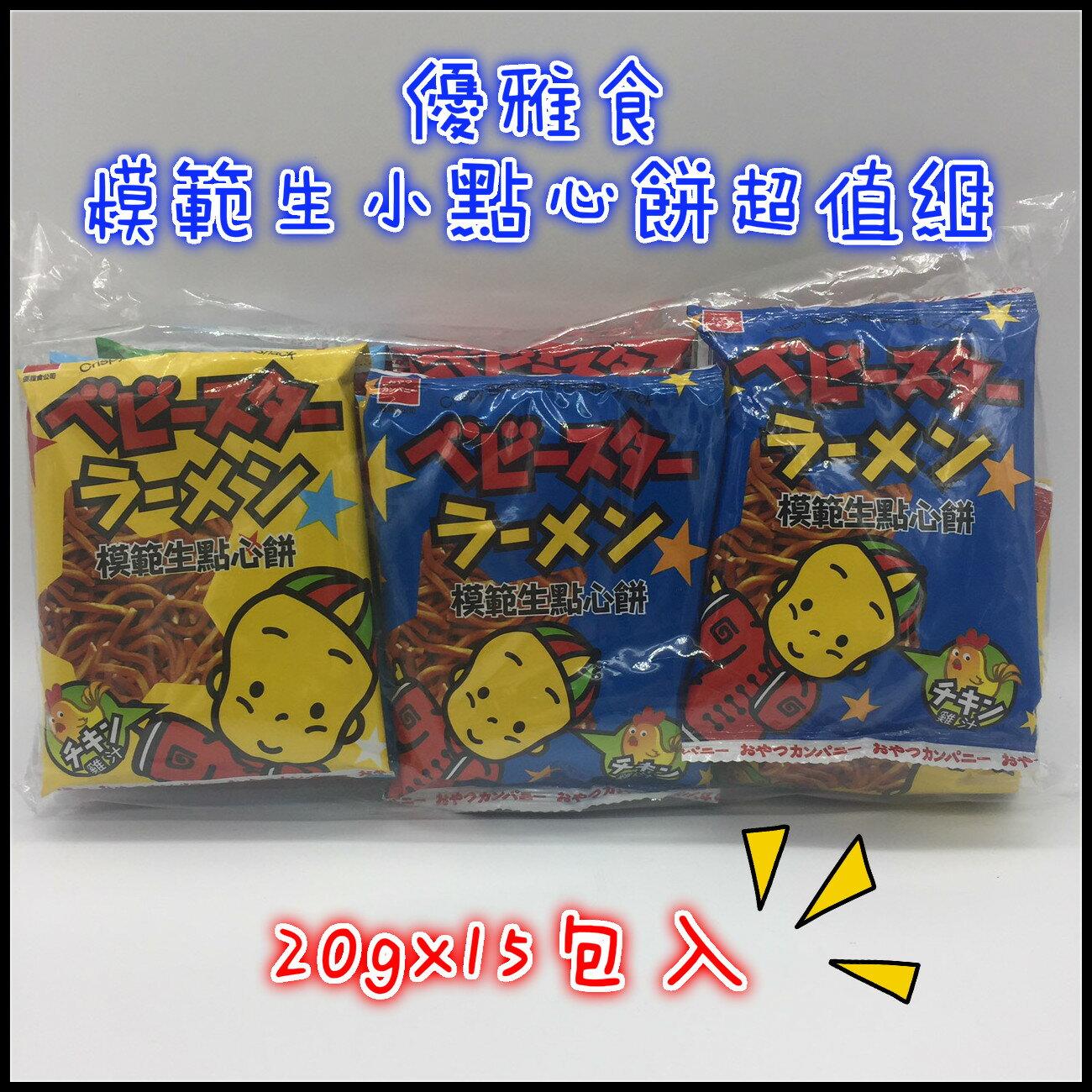 進口零食 優雅食OYATSU模範生小點心餅超值組 15包入 一包20克 日本進口 零食 點心 餅乾 糖果