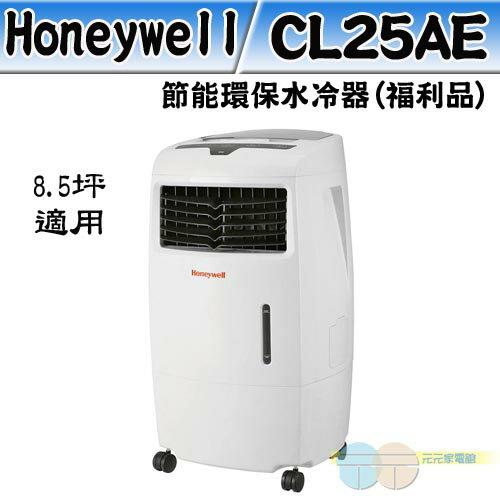 Honeywell節能環保水冷器CL-25AE原廠公司貨[福利品]【免運可刷卡附發票】