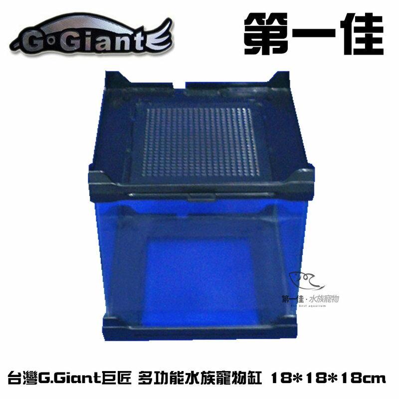 [第一佳 水族寵物] A51-6台灣G.Giant巨匠 多功能水族寵物缸(爬蟲缸.魚缸.爬蟲箱) 18*18*18cm