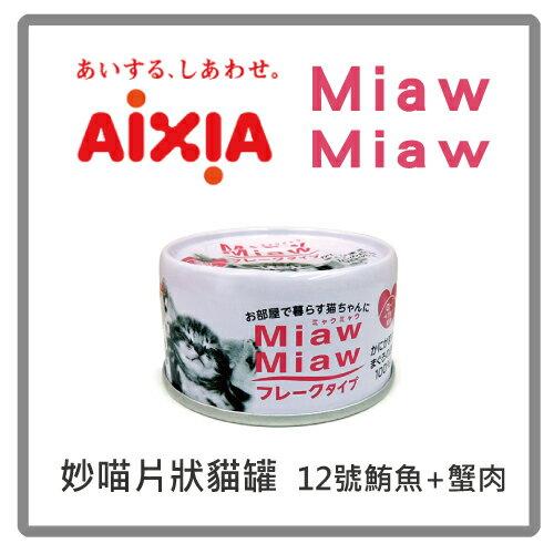 【力奇】AIXIA 愛喜雅《MiawMiaw》妙喵12號片狀-鮪魚+蟹肉 70g-53元>可超取(C072A02)