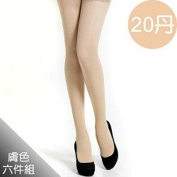 足下物語 20D透膚彈性美腿襪6雙組(膚色)(BALT9466S)