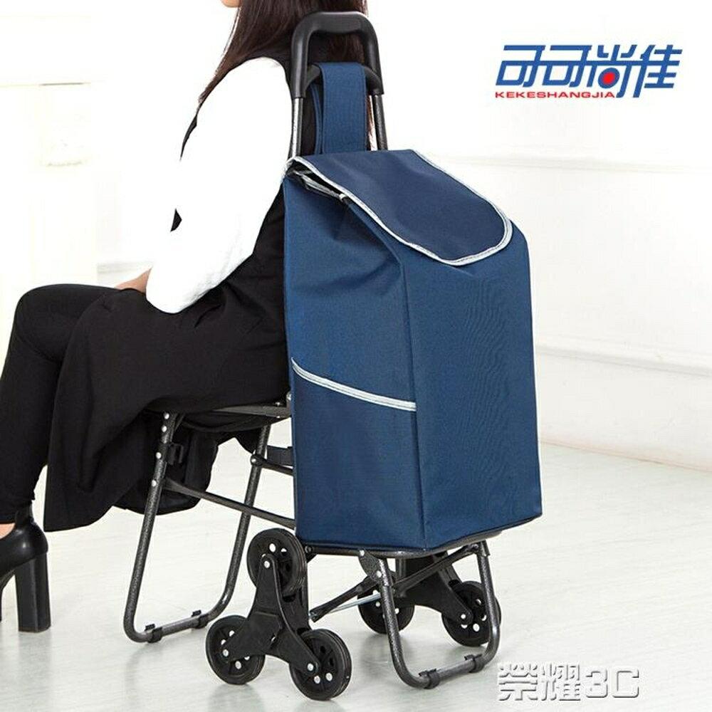 購物推車 帶椅子 爬樓梯購物車老年買菜車小拉車拉桿車手推車折疊帶凳 榮耀3c 1