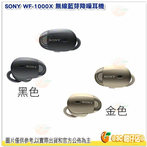 <br/><br/>  分期0利率 送原廠攜行盒 SONY WF-1000X 耳道式耳機 台灣索尼公司貨 藍芽 真無線 智慧降噪 迷你 9小時續航<br/><br/>