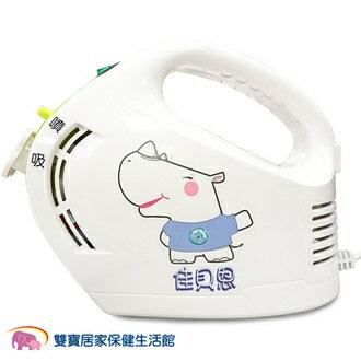 佳貝恩 小犀牛 吸鼻器 洗鼻器 面罩 噴霧 三合一新款優惠組 上寰電動潔鼻機 吸鼻涕機