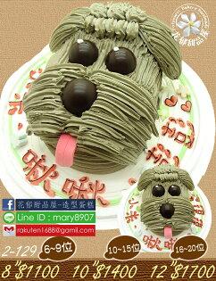 花郁甜品屋:馬爾濟斯貴賓狗立體造型蛋糕-10吋-花郁甜品屋2129