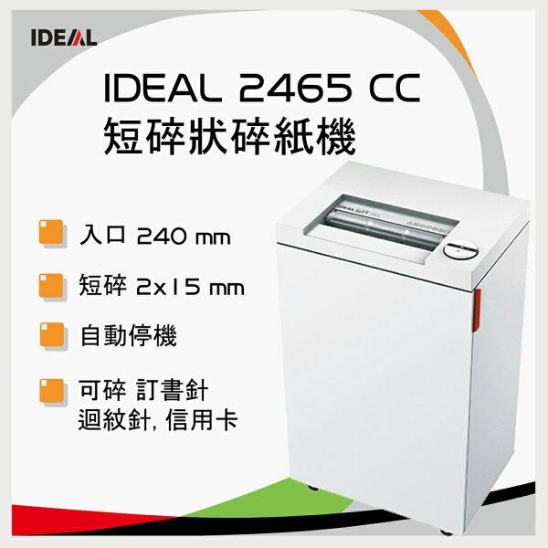 【免運】IDEAL德國原裝進口2465CC短碎狀碎紙機-《可碎訂書針迴紋針信用卡》