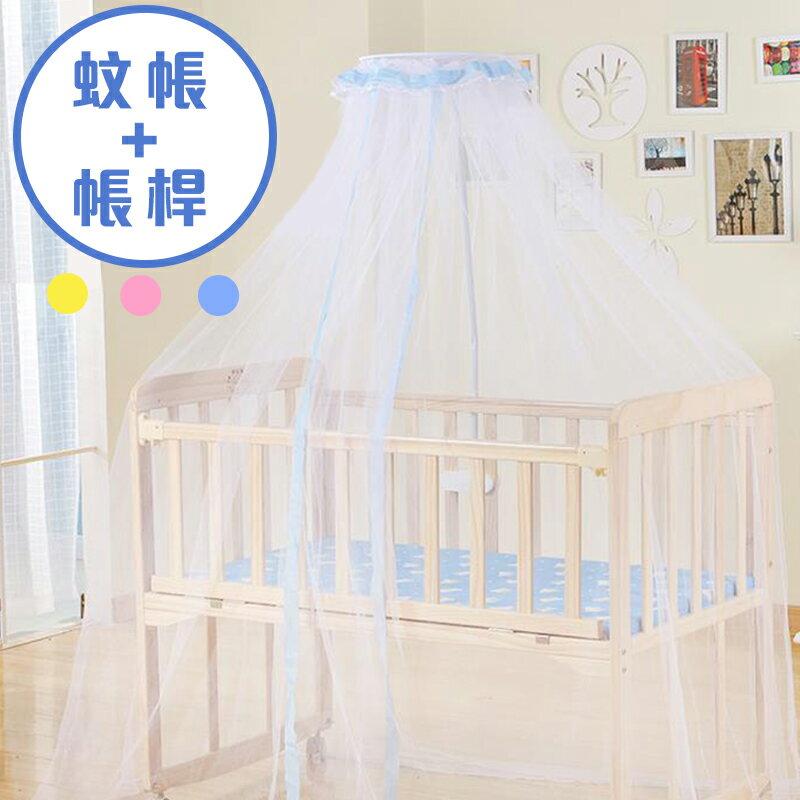 嬰兒床蚊帳 支架 宮廷式蚊帳 圓頂落地寶寶蚊帳 JB002 好娃娃