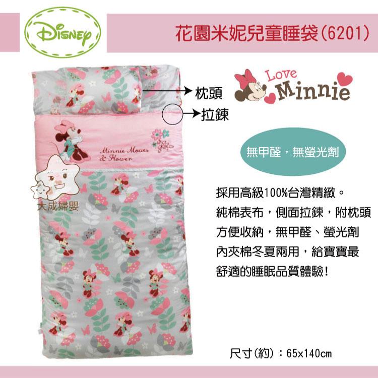 【大成婦嬰】vivi baby DISNEY 米妮花園兒童睡袋 64011(米妮-粉) 攜帶方便