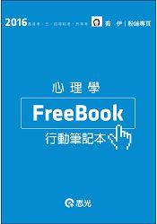 心理學Free Book( 高普考、三四等特考、升等考試適用)