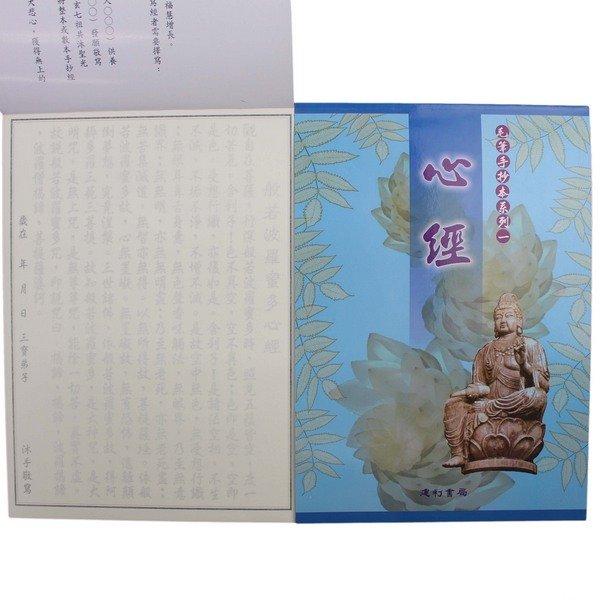 心經毛筆手抄本 天成B510 / 一本入(定50) 建利書局 心經手抄本毛筆書法 0