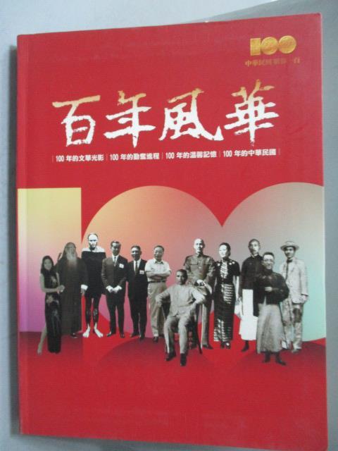 【書寶二手書T1/歷史_ZCN】百年風華_行政院新聞局