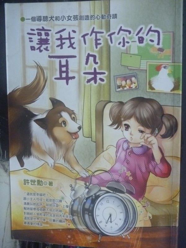 【書寶二手書T3/兒童文學_JPF】讓我作你的耳朵_許世勳