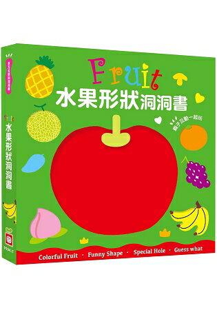 全方位認知洞洞書-Fruit水果形狀洞洞書