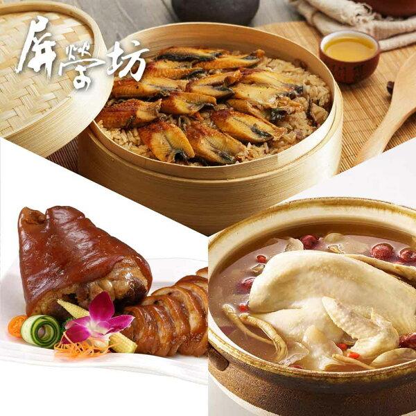 屏榮坊:【屏榮坊】旺新年年菜-金夠讚年菜組