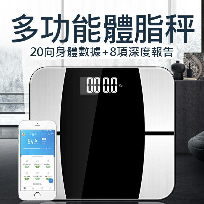 【亞菲斯】SHIN手機智能APP記憶體脂 體重計BMI 水分 卡路里 肌肉率 代謝率等20種分析(E633)