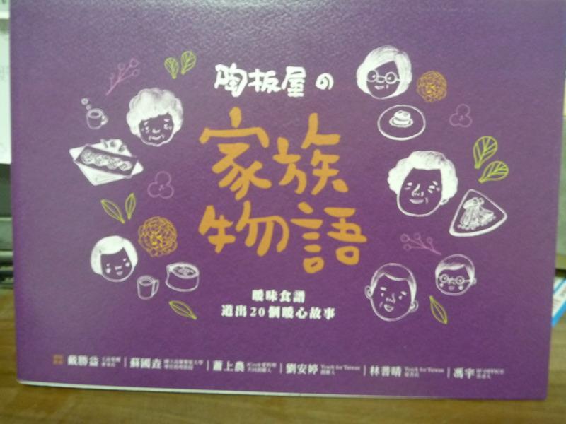 【書寶二手書T7/餐飲_QKX】陶板屋的家族物語_La Vie編輯部