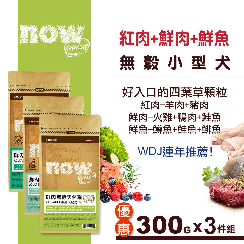 【SofyDOG】Now! 鮮肉無穀天然糧 小型犬配方300克3種口味各一(鮮肉 / 鮮魚 / 紅肉) - 限時優惠好康折扣