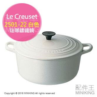 【配件王】日本代購 法國 Le Creuset 2501-22 白色 琺瑯鑄鐵鍋 圓形鑄鐵鍋 直徑22cm 3.3L