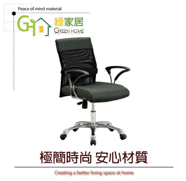 【綠家居】美孚時尚皮革網布辦公椅(可後仰+氣壓升降+四色可選)
