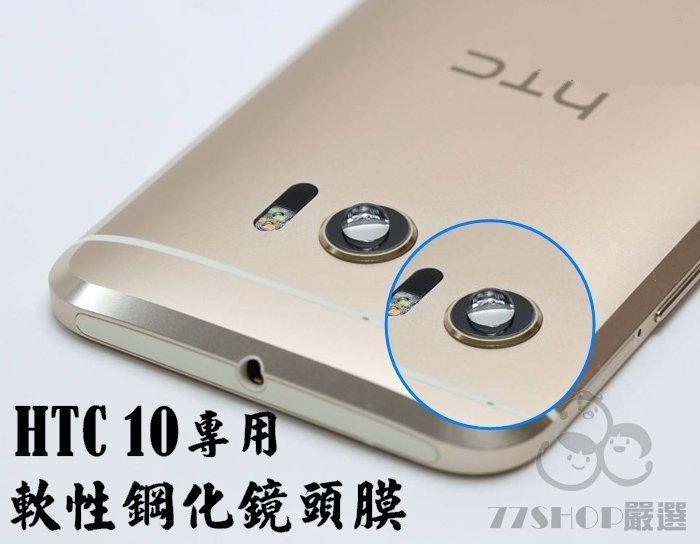"""鋼化膜 玻璃貼 鏡頭 保護貼 後鏡頭膜 HTC10 M10 5.2"""" 用"""