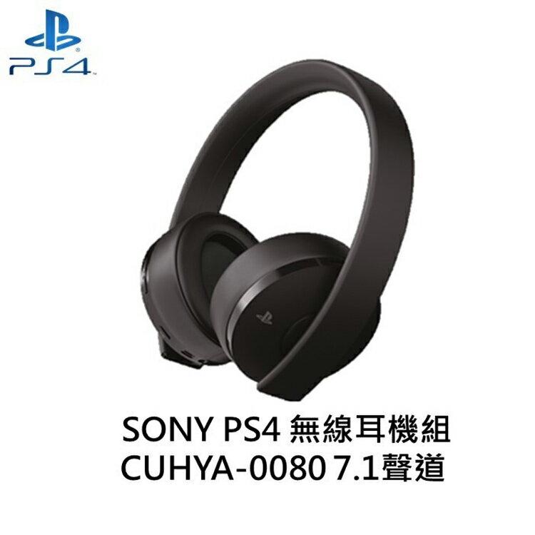 ↙特價↙【現貨】【SONY】索尼 SONY PS4 無線耳機組 7.1聲道 黑色 CUHYA-0080 支援VR