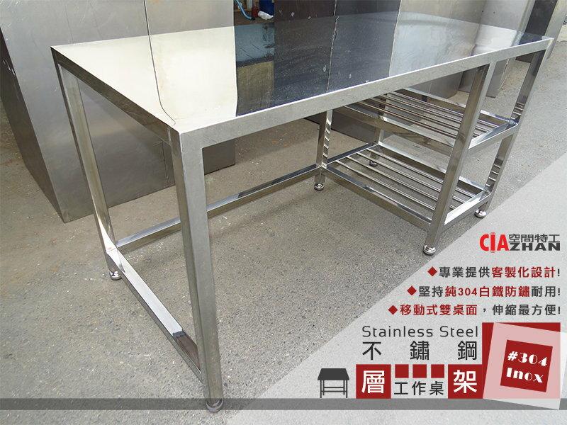 ♞空間特工♞6尺不鏽鋼桌。工作桌(專業定製、量身打造) 工具桌/整理架/居家收納/工作檯/不銹鋼製品/工業用料架