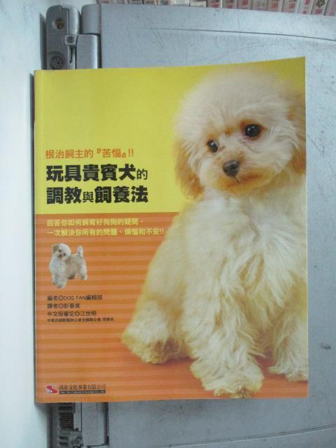 【書寶二手書T1/寵物_NSU】玩具貴賓犬的調教與飼養法_DOG FAN編輯部編