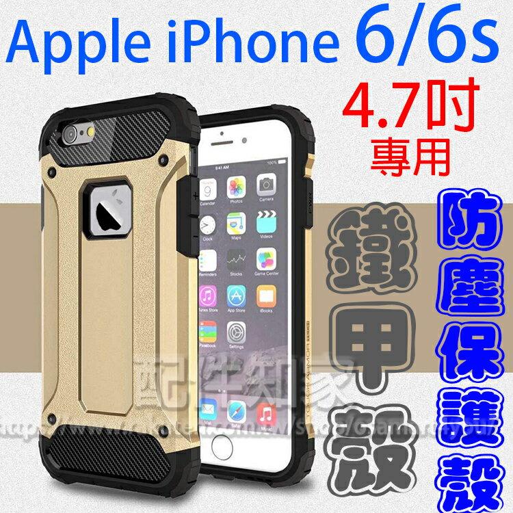 ~鐵甲殼~Apple iPhone 6  6s 4.7吋 防刮耐摔 軟硬兼具 金剛盔甲 鐵