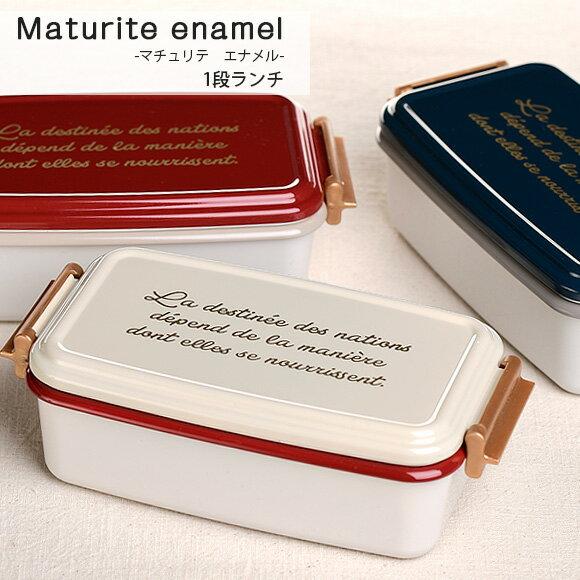日本Maturite enamel 復古單層便當盒 550ml  /  bis-0511  /  日本必買 日本樂天直送 /  件件含運 0