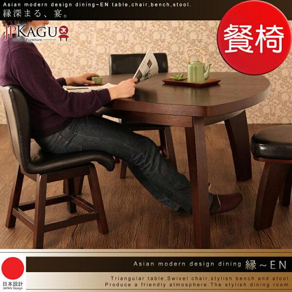 TheLife 樂生活:JPKagu日系古典天然水曲柳實木皮革旋轉餐椅(BK21401)