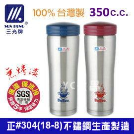 台灣製 三光 小蟻布比 F-350ES  瓶身無烤漆款 新妙用真空休閒杯  350c.c  不鏽鋼 保溫杯 保溫瓶 /個 (顏色隨機出貨)