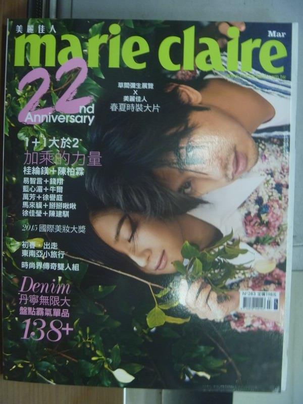 【書寶二手書T8/雜誌期刊_QEL】marie claire_2015/3_Think Smart look..