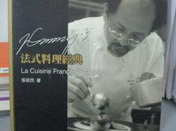 【書寶二手書T3/餐飲_JGQ】JIMMY'S法式料理經典_張振民