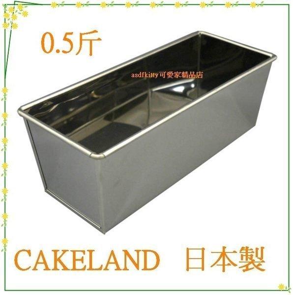 asdfkitty可愛家☆ 日本CAKELAND不鏽鋼長方型烤模型-0.5斤-吐司.磅蛋糕.蘿蔔糕都可做-日本製