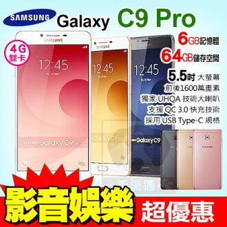 SAMSUNG Galaxy C9 Pro 6 吋 八核心 4G 雙卡雙待 智慧型手機