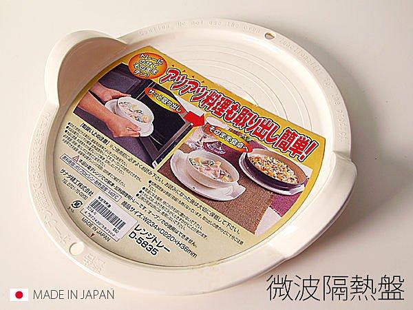 BO雜貨【SV3229】日本製 微波隔熱盤 隔熱 耐熱 微波爐 廚房用品 餐墊 隔熱墊 耐熱墊