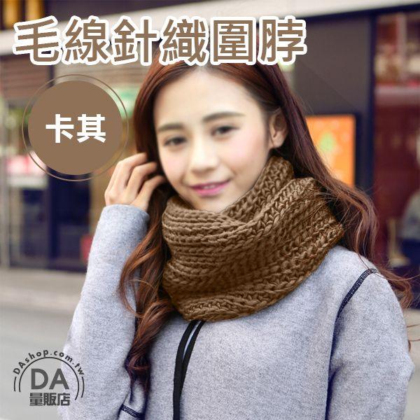 《DA量販店》春日 保暖 針織 套頭 圍巾 圍脖 頸套 脖套 卡其色(V50-1694)