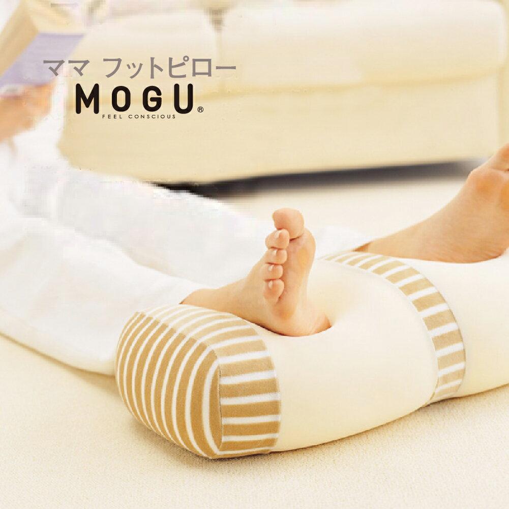 【銀站】日本MOGU誕生 媽媽愉悅腳枕墊
