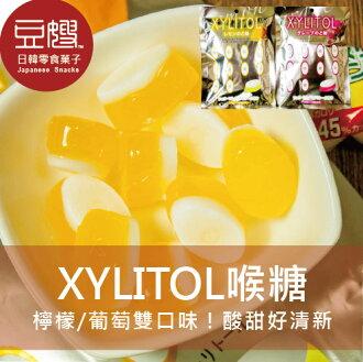【倒數7天只要10元】日本零食 XYLITOL清涼喉糖(檸檬/葡萄)