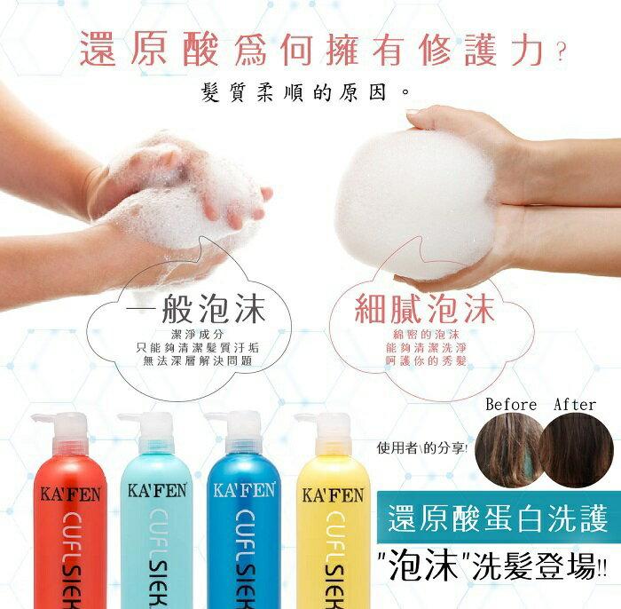 KA'FEN卡氛 還原酸系列洗髮精-760ml / 瓶(鎖色) [大買家] 4