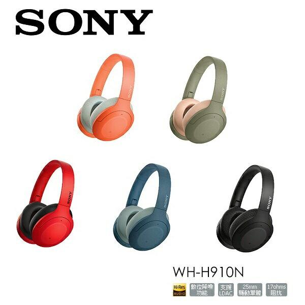 SONY Hi-Res無線藍牙降噪耳罩式耳機 WH-H910N