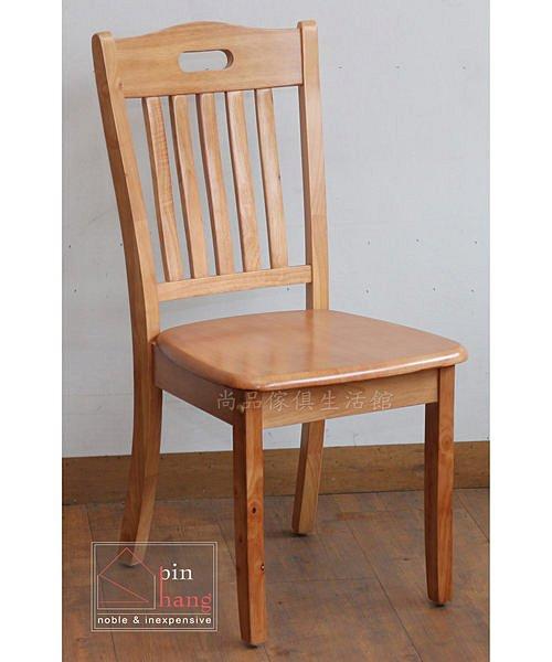 【尚品傢俱】689-29 柚木色實木餐椅/飯桌椅/餐廳椅/家庭椅/居家椅/小吃店椅/食堂椅