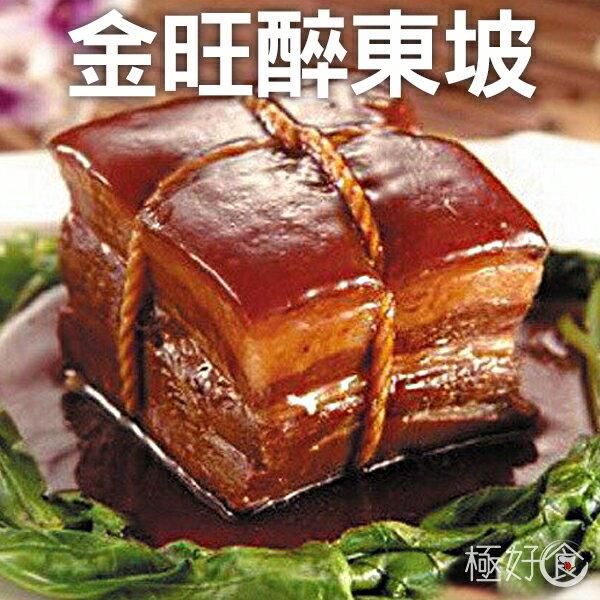 極好食:【年菜特典】❄極好食❄金旺醉東坡-600g±10%1包★1月限定全店699免運